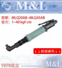 M&L Taiwan Mijyland small-Torque fixing and Angle Type Lever start type air screwdriver-Gecko-style hard case handle and anti-slip characteristic