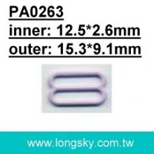(PA0263/12.5mm) 8 Shaped Nylon Coated Bra Strap Slider
